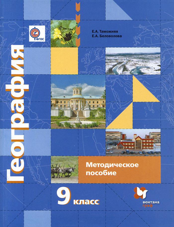 География России. Хозяйство. Регионы. 9 класс. Методическое пособие