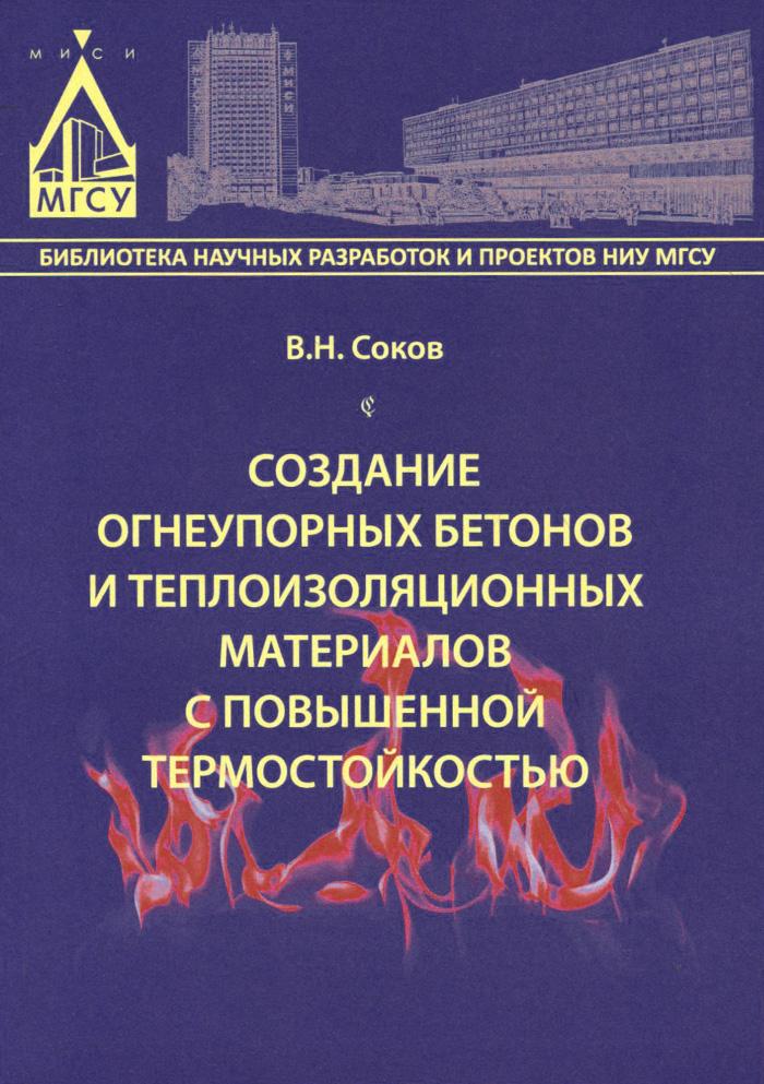 В. Н. Соков Создание огнеупорных бетонов и теплоизоляционных материалов с повышенной термостойкостью