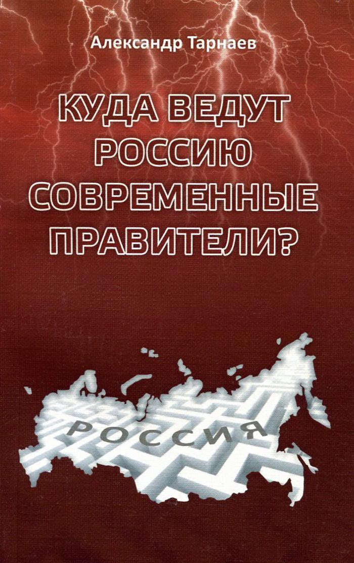 Александр Тарнаев Куда ведут Россию современные правители?