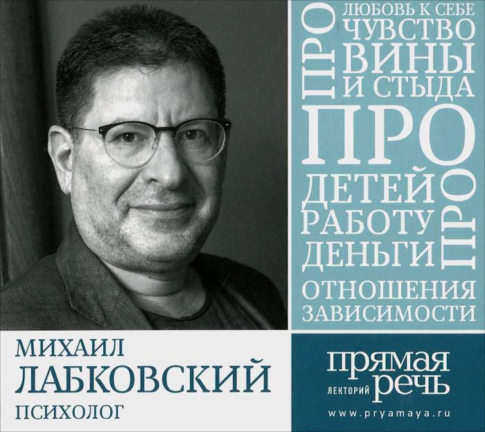 Михаил Лабковский. 6 лекций по психологии (аудиокнига на CD) духовные беседы 1 cd