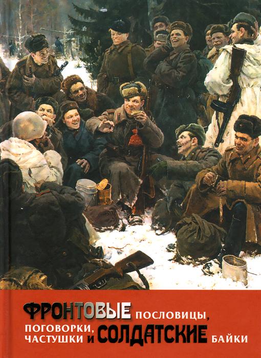 Фронтовые пословицы, поговорки, частушки и солдатские байки солдатские сказки