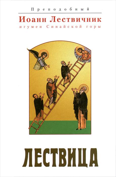 Преподобный Иоанн Лествичник Лествица, возводящая на небо преподобный иоанн лествичник лествица возводящая на небо 8 е изд