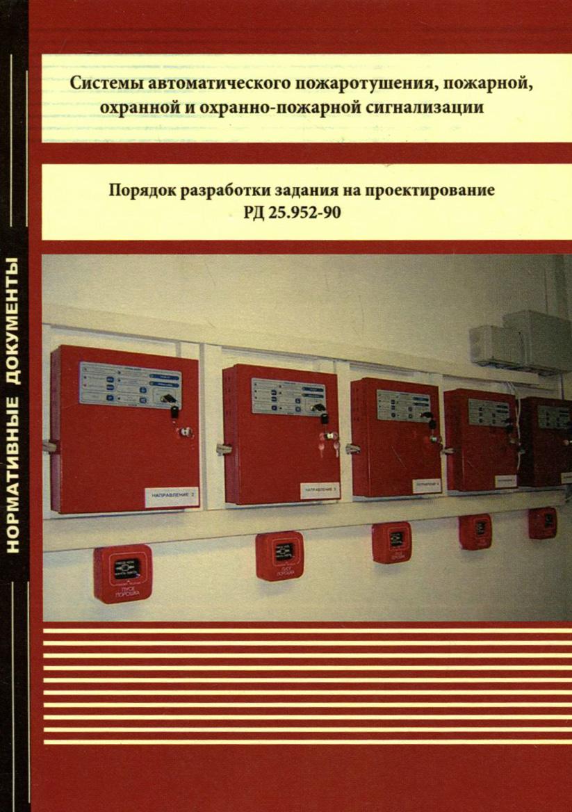 Системы автоматические пожаротушения, пожарной, охранной и охранно-пожарной сигнализации. Порядок разработки задания на проектирование автоматические системы коммутации