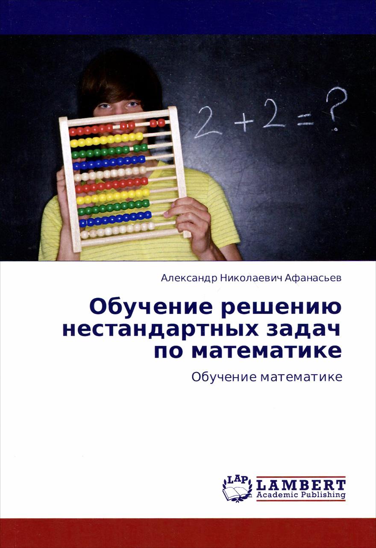 Обучение решению нестандартных задач по математике математике 3000 задач по гдз