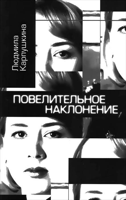Людмила Карпушкина Повелительное наклонение елена костина душевный разговор