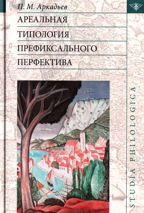 П. М. Аркадьев. Ареальная типология префиксального перфектива (на материале языков Европы и Кавказа)