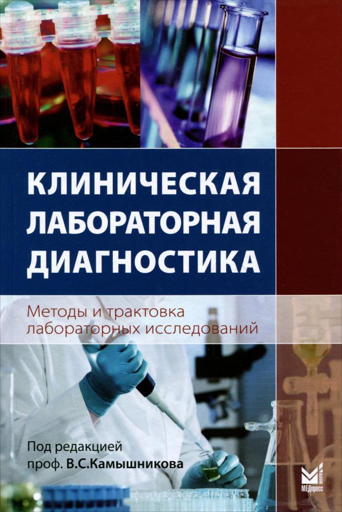 Клиническая лабораторная диагностика. Методы и трактовка лабораторных исследований. Учебное пособие