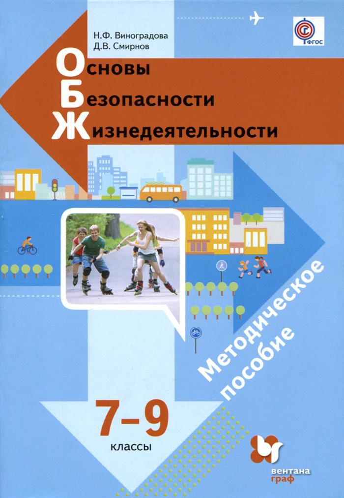 Основы безопасности жизнедеятельности. 7-9 классы. Методическое пособие