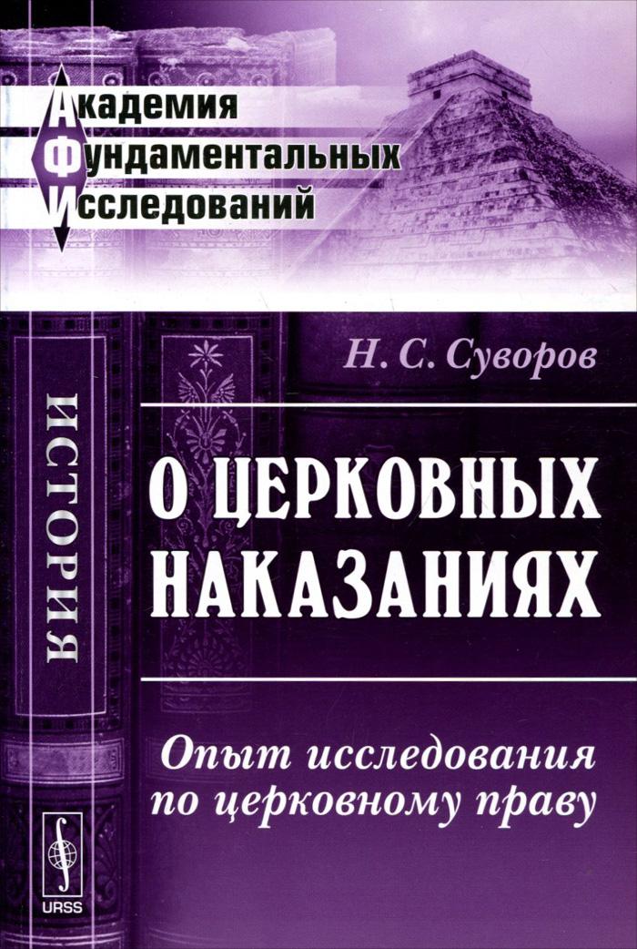 О церковных наказаниях. Опыт исследования по церковному праву. Н. С. Суворов