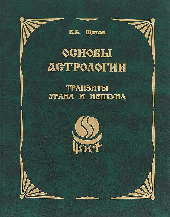 Основы астрологии. Транзиты Урана и Нептуна. Б. Б. Щитов