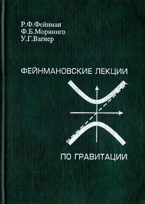 У. Г. Вагнер, Ф. Б. Мориниго, Р. Ф. Фейнман Фейнмановские лекции по гравитации лекции по теории относительности и гравитации