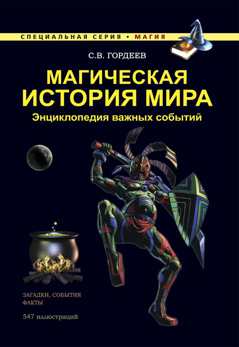 Магическая история мира. Энциклопедия важных событий. С. В. Гордеев
