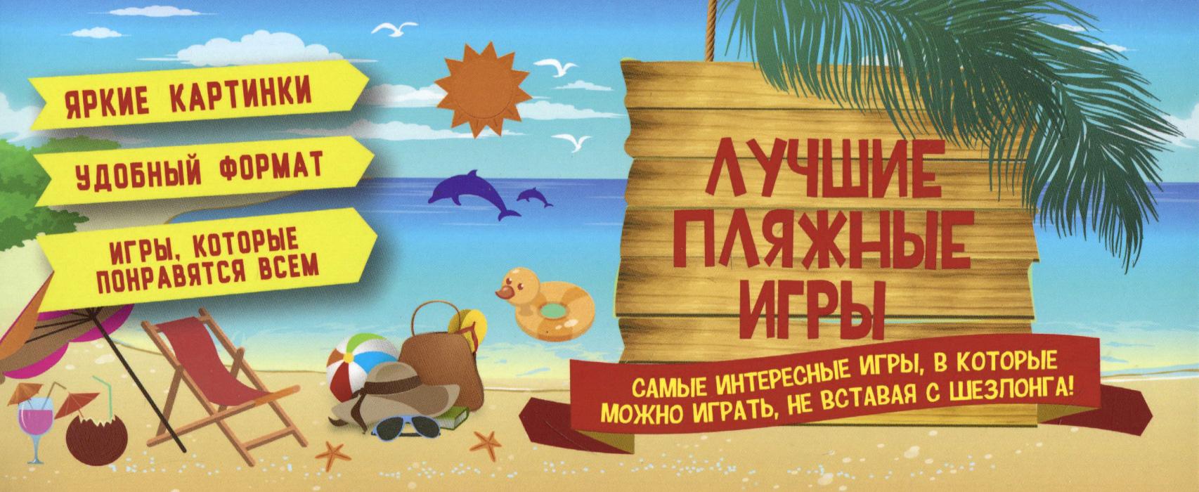 Е. Д. Киселева Лучшие пляжные игры парфенова ирина ивановна словесные игры