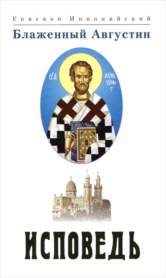 Епископ Иппонийский Блаженный Августин Исповедь блаженный августин энхиридион к лаврентию или о вере надежде и любви