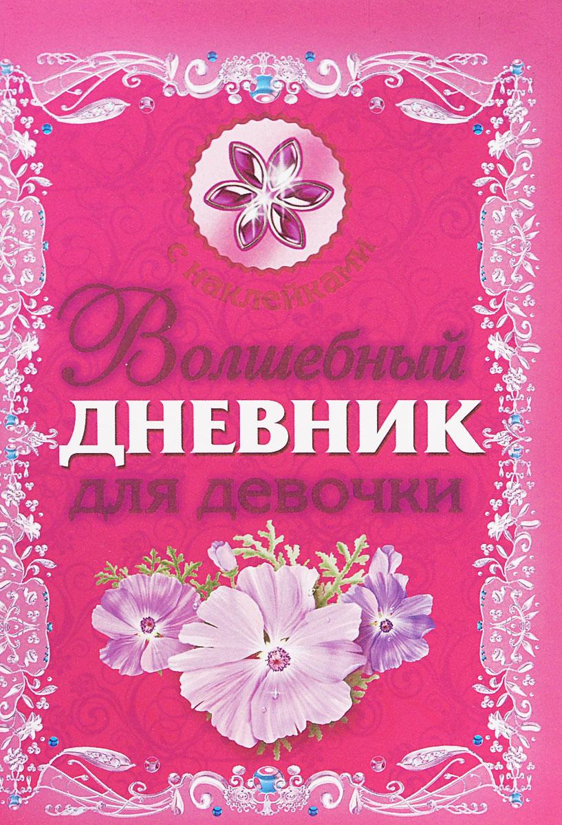 Волшебный дневник для девочки (+ наклейки) ирина горюнова армянский дневник цавд танем