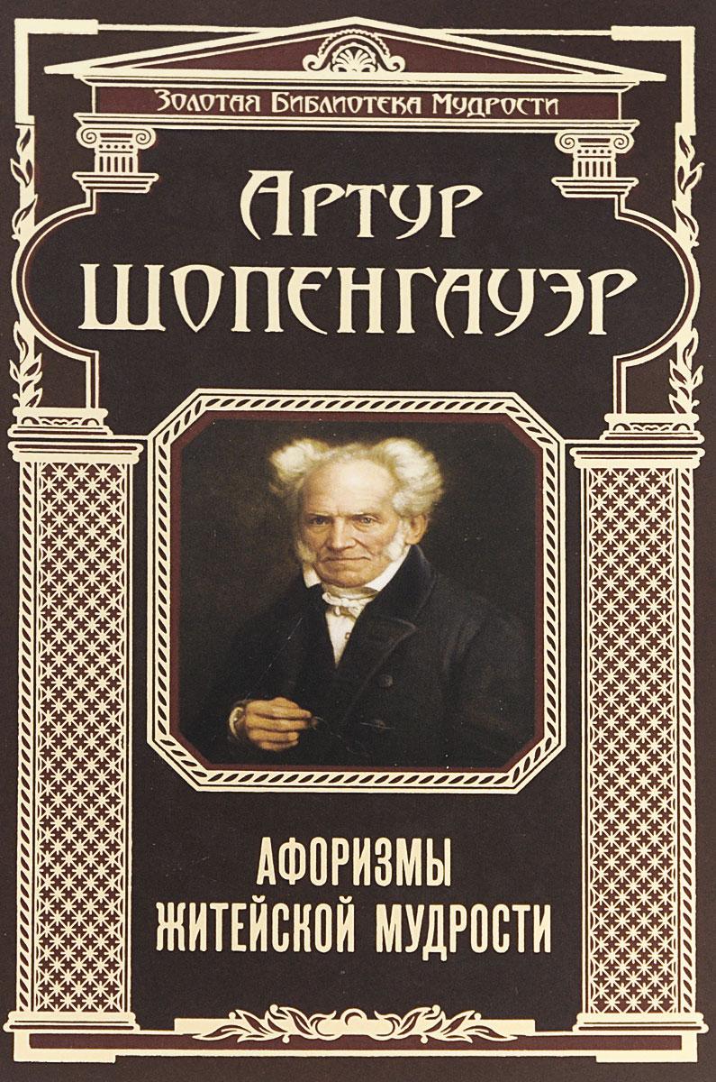 Артур Шопенгауэр Афоризмы житейской мудрости артур и принцесса