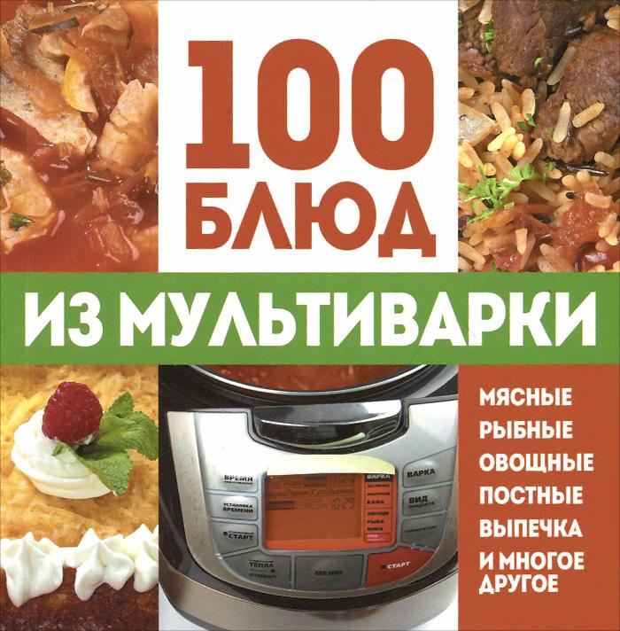 100 блюд из мультиварки мультиварка в одессе цена