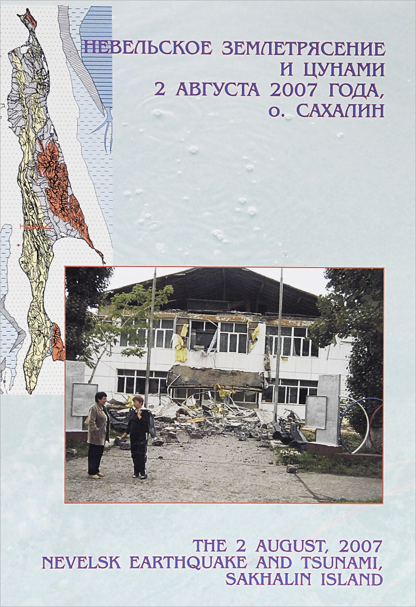 Невельское землетрясение и цунами 2 августа 2007 года, о. Сахалин средство защиты цунами 1