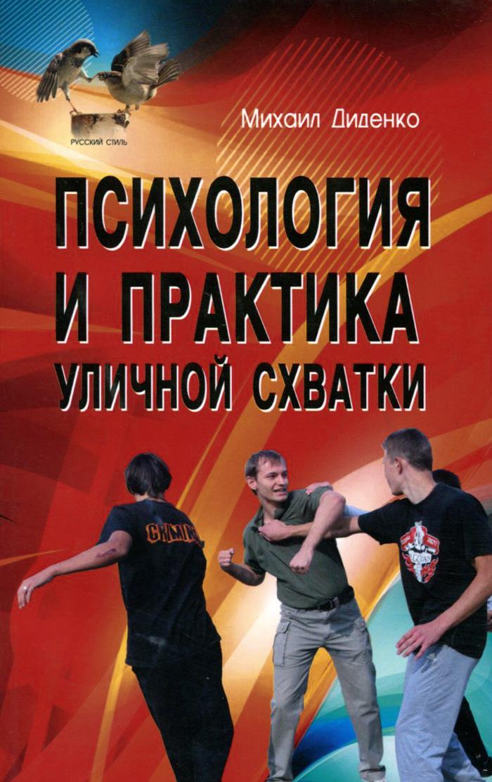 Психология и практика уличной схватки. Михаил Диденко
