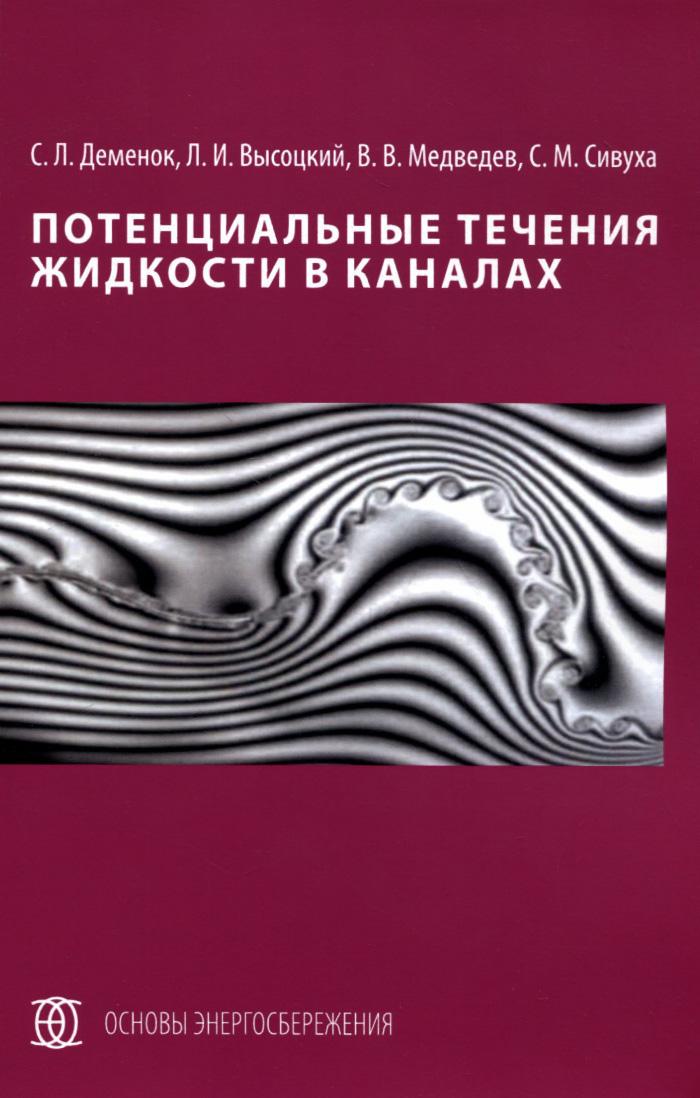 С. Л. Деменок, Л. И. Высоцкий, В. В. Медведев, С. М. Сивуха Потенциальные течения жидкости в каналах высоцкий