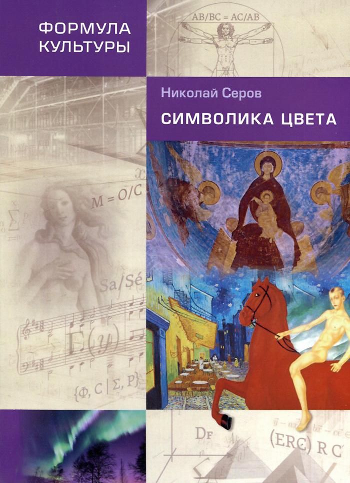 Николай Серов Символика цвета энциклопедия для детей религии мира