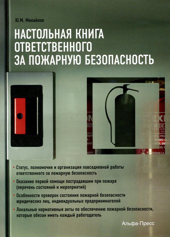 Ю. М. Михайлов Настольная книга ответственного за пожарную безопасность пособия для пожарных частей