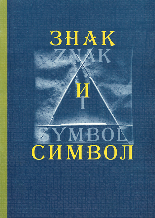 Знак и символ / Znak i symbol