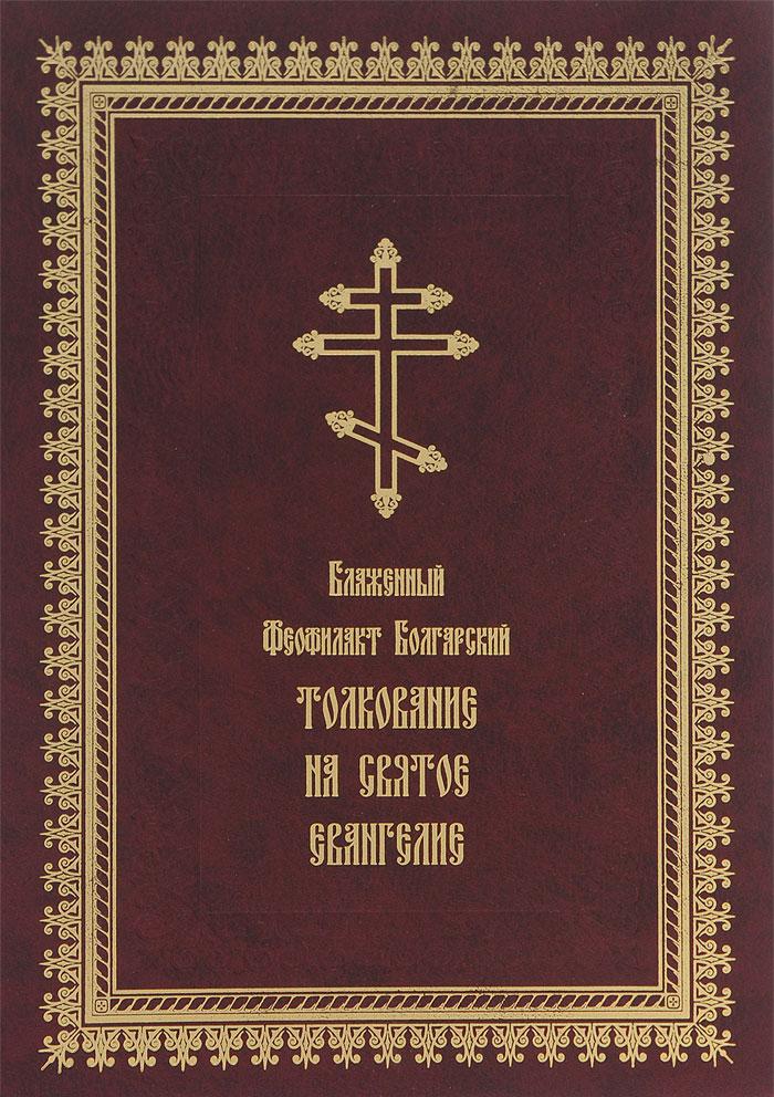 Блаженный Феофилакт Болгарский Толкование на Святое Евангелие отсутствует евангелие на церковно славянском языке