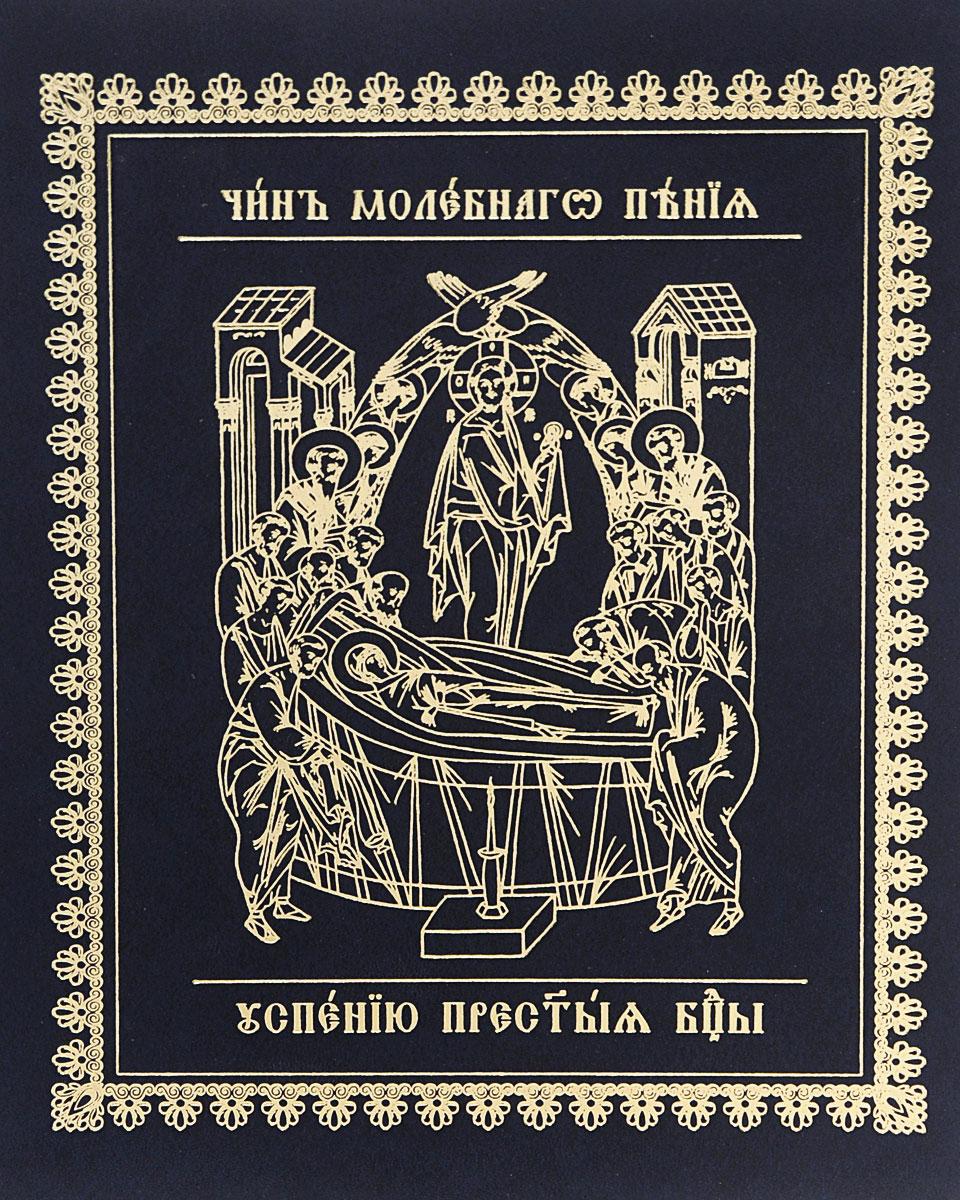 Чин молебного пения Успению Пресвятой Богородицы степанова н сны пресвятой богородицы открытки обереги выпуск xii