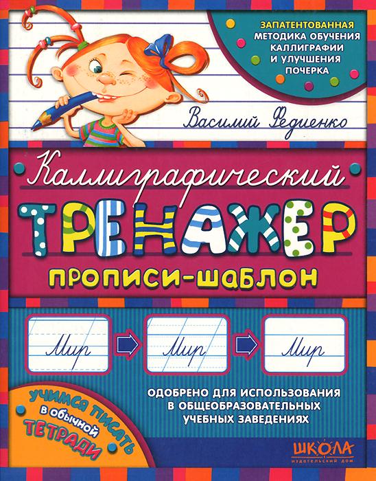 Василий Федиенко Каллиграфический тренажер добавка 5 букв