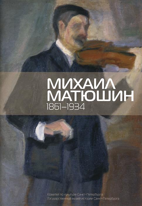 Михаил Матюшин 1861-1934