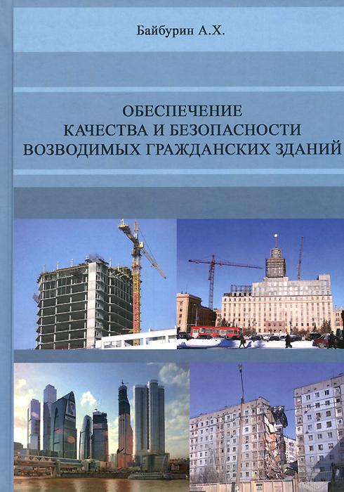 Обеспечение качества и безопасности возводимых гражданских зданий