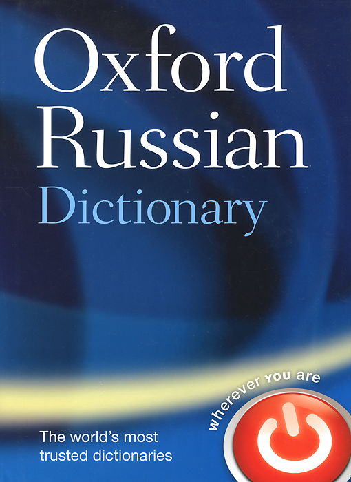Oxford Russian Dictionary: Russian-English / English-Russian cambridge learner s dictionary english russian cd rom