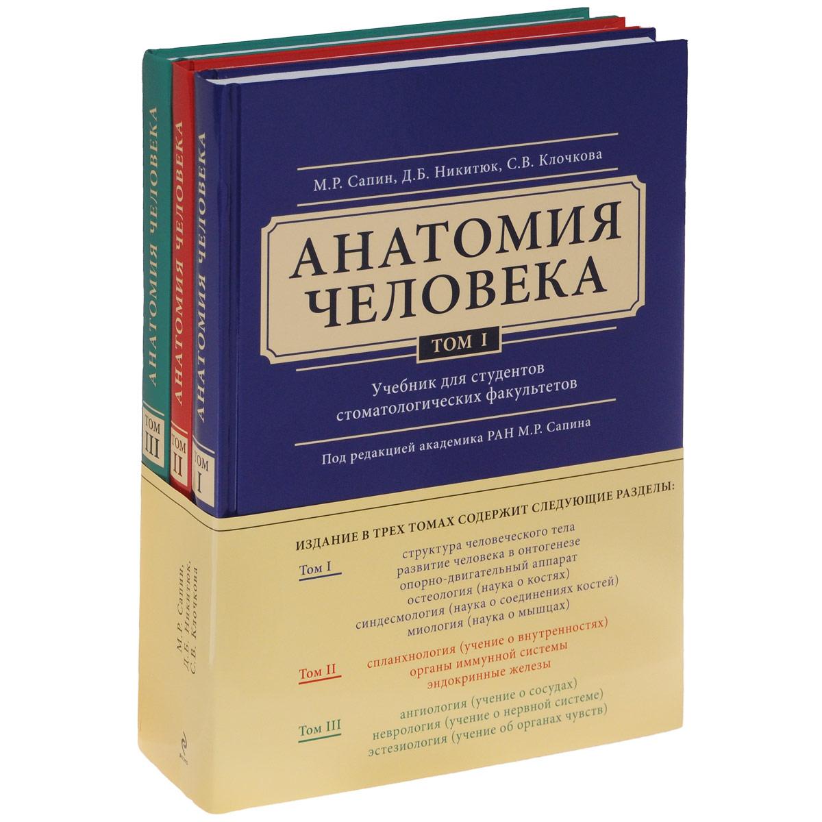 М. Р. Сапин, Д. Б. Никитюк, С. В. Клочкова Анатомия человека. Учебник. В 3 томах (комплект из 3 книг) ISBN: 978-5-699-75939-2 анатомия человека русско латинский атлас