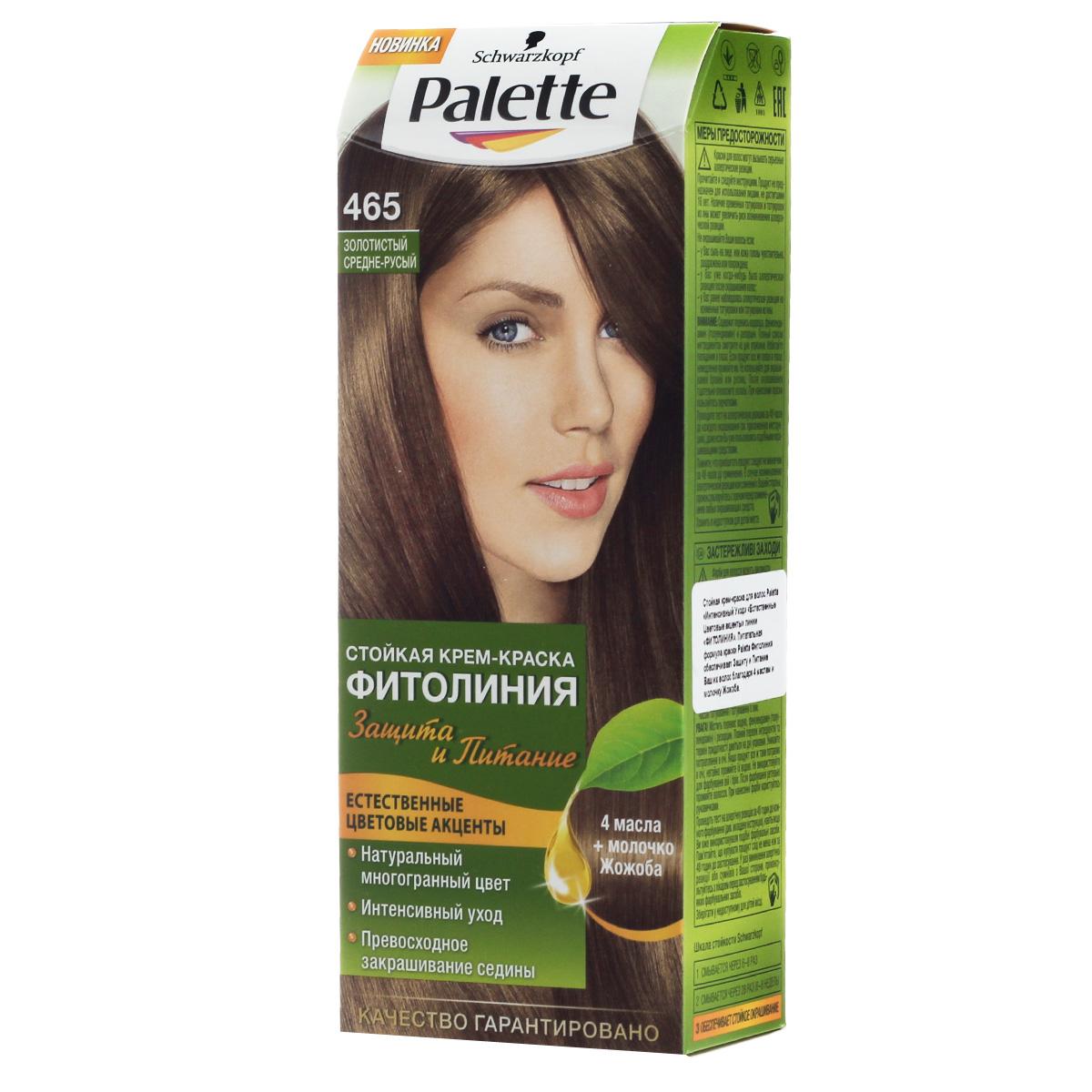 PALETTE Краска для волос ФИТОЛИНИЯ оттенок 465 Золотистый средне-русый, 110 мл9352542Откройте для себя больше ухода для более интенсивного цвета: новая питающая крем-краска Palette Фитолиния, обогащенная 4 маслами и молочком Жожоба. Насладитесь невероятно мягкими и сияющими волосами, полными естественного сияния цвета и стойкой интенсивности. Питательная формула обеспечивает надежную защиту во время и после окрашивания и поразительно глубокий уход. А интенсивные красящие пигменты отвечают за насыщенный и стойкий результат на ваших волосах.Побалуйте себя широким выбором натуральных оттенков, ведь палитра Palette Фитолиния предлагает оригинальную подборку оттенков для создания естественных цветовых акцентов и глубокого многогранного цвета.