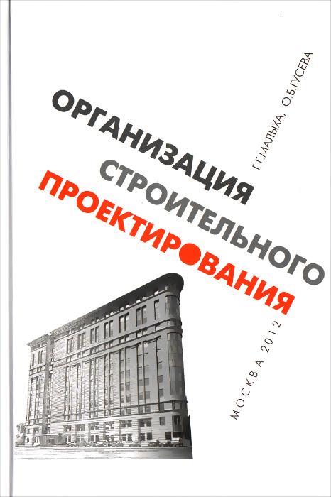 Г. Г. Малыха, О. Б. Гусева Организация строительного проектирования