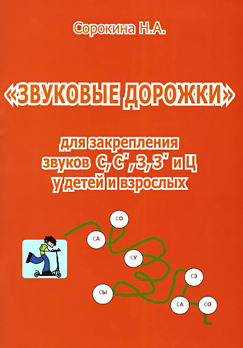 """""""Звуковые дорожки"""" для закрепления звуков С, С', З, З' и Ц у детей и взрослых"""