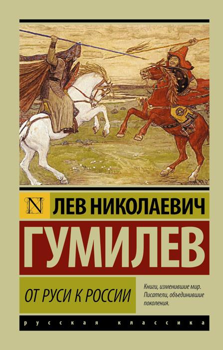Л. Н. Гумилев От Руси к России ISBN: 978-5-17-089251-8