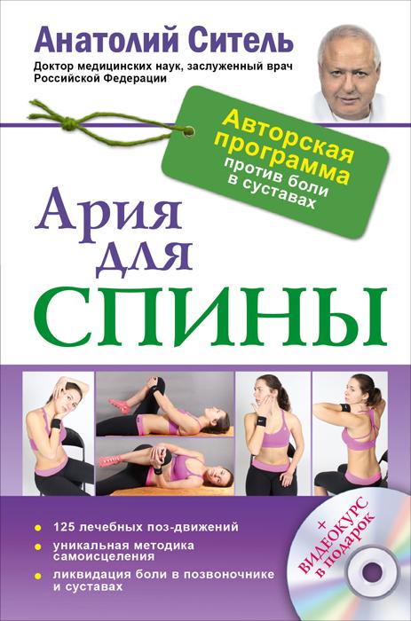 Анатолий Ситель Ария для спины. Авторская программа, чтобы никогда не болели суставы (+ CD) природа разумного тела все о позвоночнике и суставах