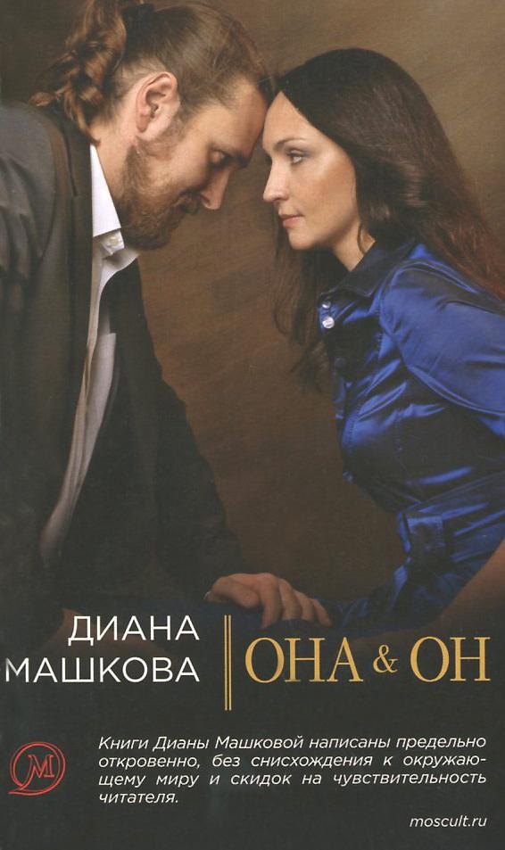 Диана Машкова, Олег Рой Она & Он. Он & Она ISBN: 978-5-699-81077-2