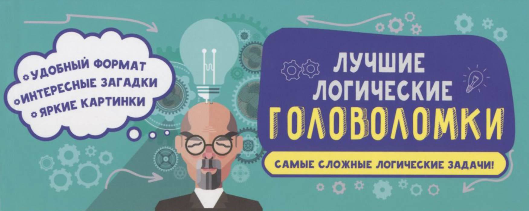 Е. Д. Киселева Лучшие логические головоломки киселева е текст лучшие логические головоломки