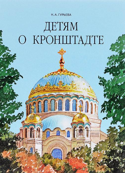 9785934374205 - Н. А. Гурьева: Детям о Кронштадте - Книга