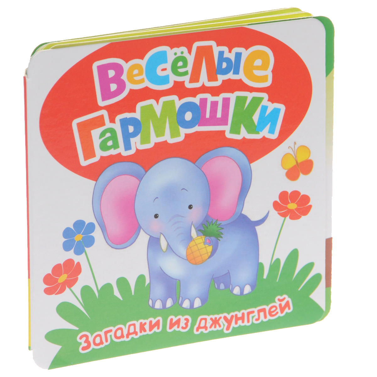 Михаил Грозовский Загадки из джунглей книжки игрушки росмэн книжка загадки из джунглей