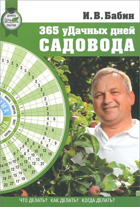 Zakazat.ru: 365 удачных дней садовода. И. В. Бабин