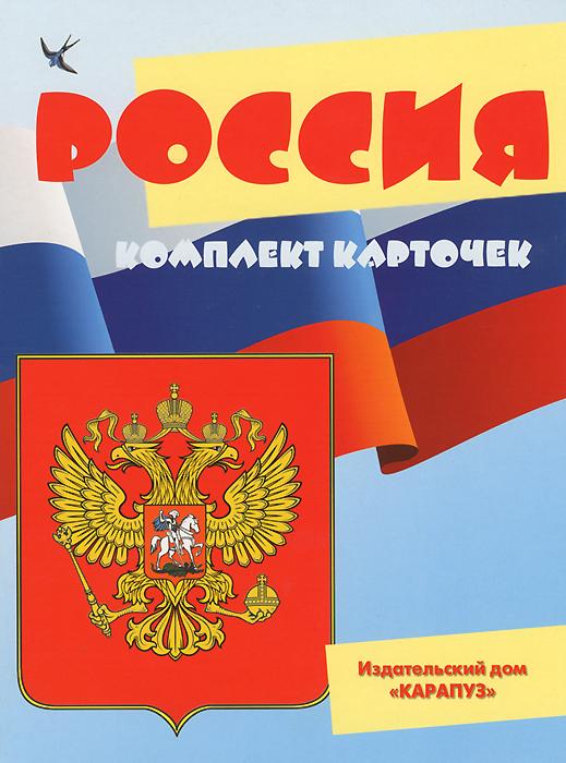 Россия (комплект из 12 карточек)
