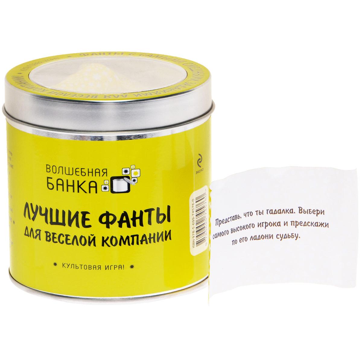И. И. Парфенова Лучшие фанты для веселой компании парфенова ирина ивановна лучшие фанты на новый год
