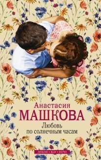 Анастасия Машкова Любовь по солнечным часам