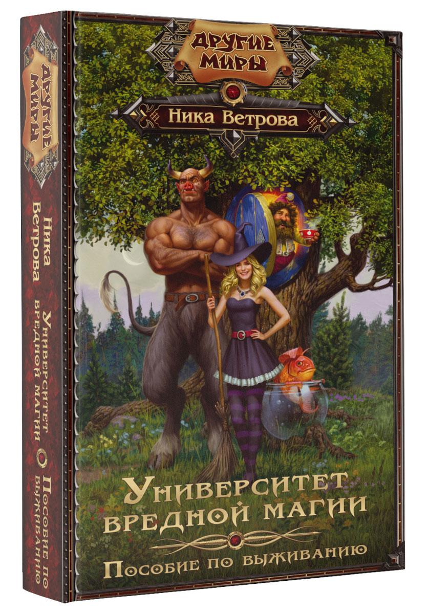 Ника Ветрова Университет вредной магии. Пособие по выживанию книга мастеров