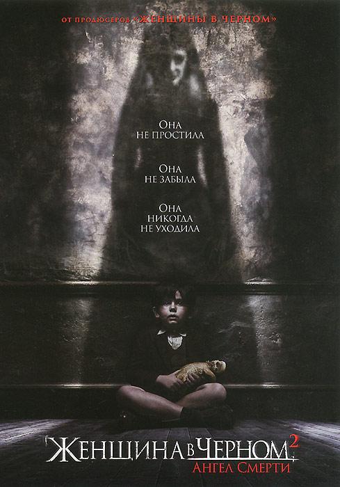 Женщина в черном 2: Ангел смерти валентин пикуль николаевские монте кристо