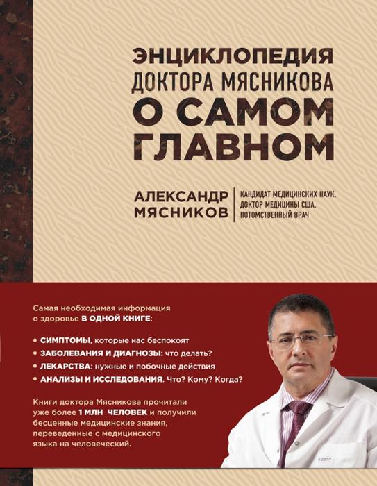 Александр Мясников Энциклопедия доктора Мясникова о самом главном
